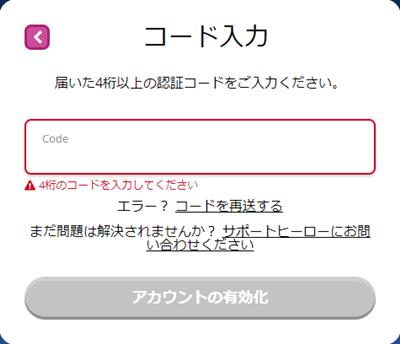 カジ旅のアカウント登録方法6