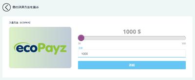 カジノシークレット ecoPayz からの入金方法1