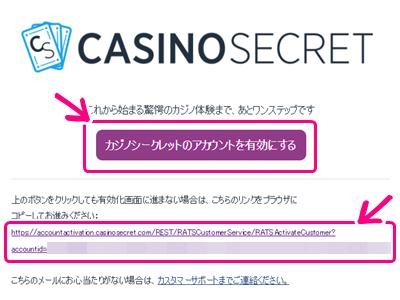 カジノシークレットのアカウント登録方法5
