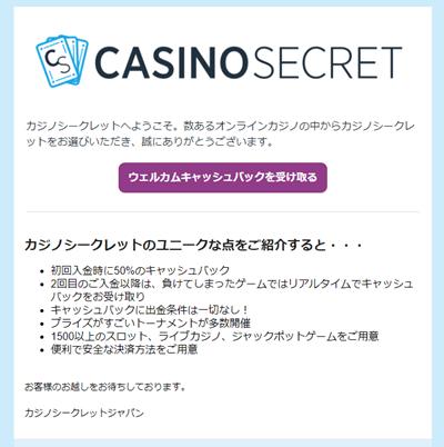 カジノシークレットのアカウント登録方法6