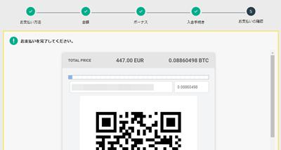 ビットコイン入金方法2