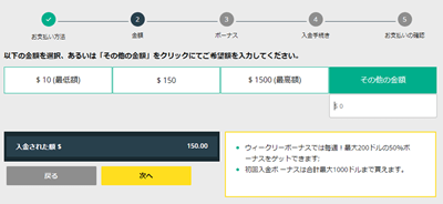 入金金額選択画面