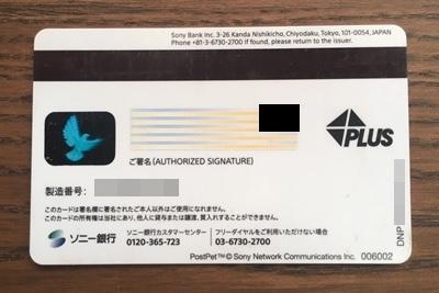 クレジットカード(裏)