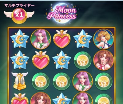 Moon Princes