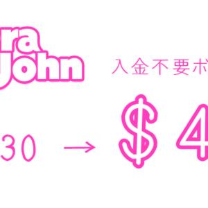 【期間限定】ベラジョンカジノの入金不要ボーナスが$30→$40にアップ!登録するなら今がチャンス!