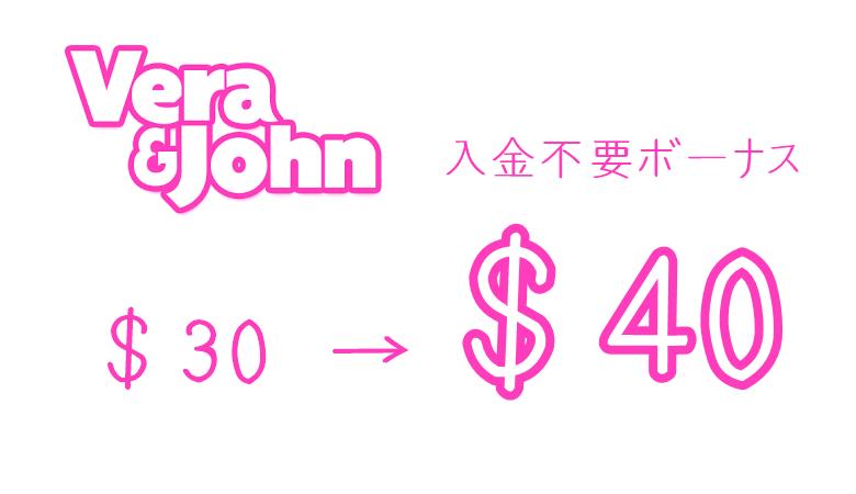 ベラジョンカジノの入金不要ボーナス$40!