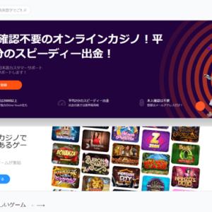 ビットカジノの評判 | ビットコイン入門&日本円で楽しめるオンラインカジノを完全解説!