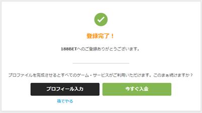 188betのアカウント登録方法3