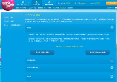 ベラジョンカジノのアカウント認証専用フォーム(PC)