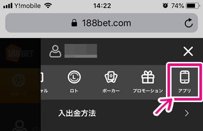 188BETのアプリの初期設定方法1