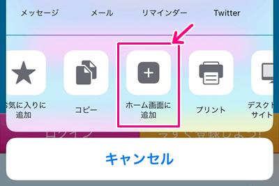 iphoneでベラジョンカジノをホーム画面に追加する手順2