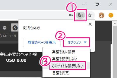 ブラウザの翻訳機能を止める方法