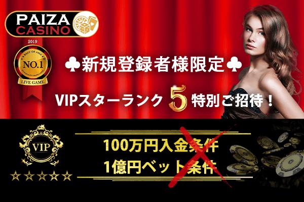 パイザカジノの限定特典!VIP5からスタート