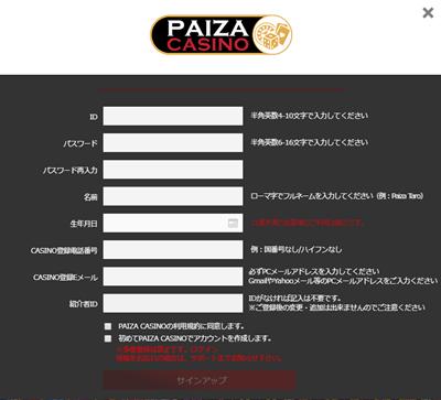 パイザカジノ登録方法2