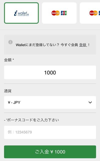 10BetのiWallet入金方法1