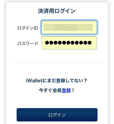 10BetのiWallet入金方法2