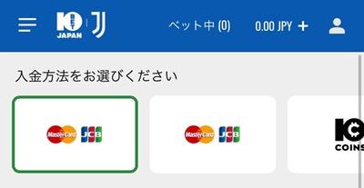10Betのクレジットカード(Mastercard・JCB)入金方法1