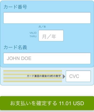 10Betのクレジットカード(Mastercard・JCB)入金方法3