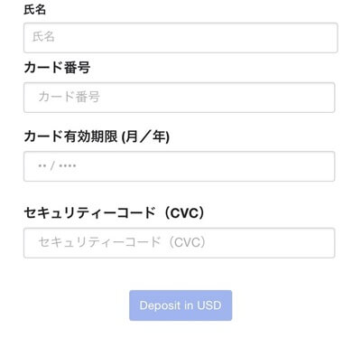 10Betのクレジットカード(Mastercard・JCB)入金方法4