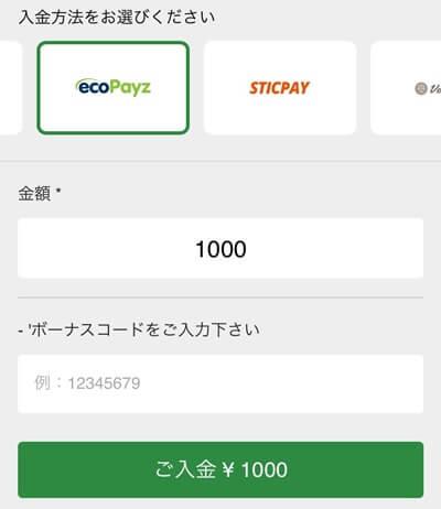 10BetのecoPayz入金方法1