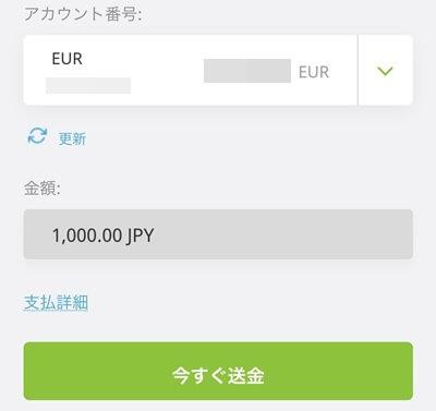 10BetのecoPayz入金方法3