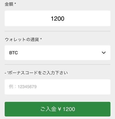 10Betの仮想通貨入金方法1