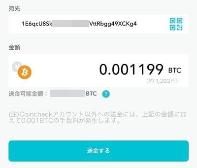 10Betの仮想通貨入金方法3
