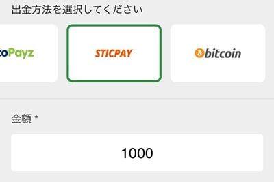 10BetからSTICPAYへの出金方法1