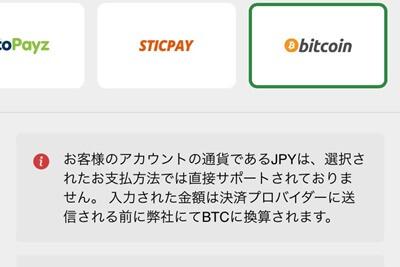 10Betからビットコインへの出金方法2