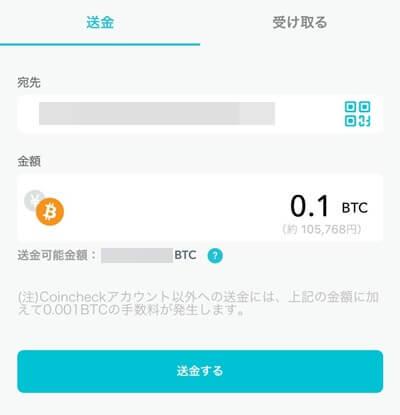 ベラジョンカジノの仮想通貨・ビットコイン入金方法2