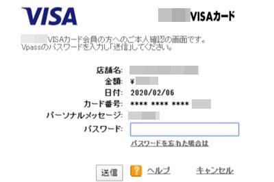 ベラジョンカジノのVISA入金方法2