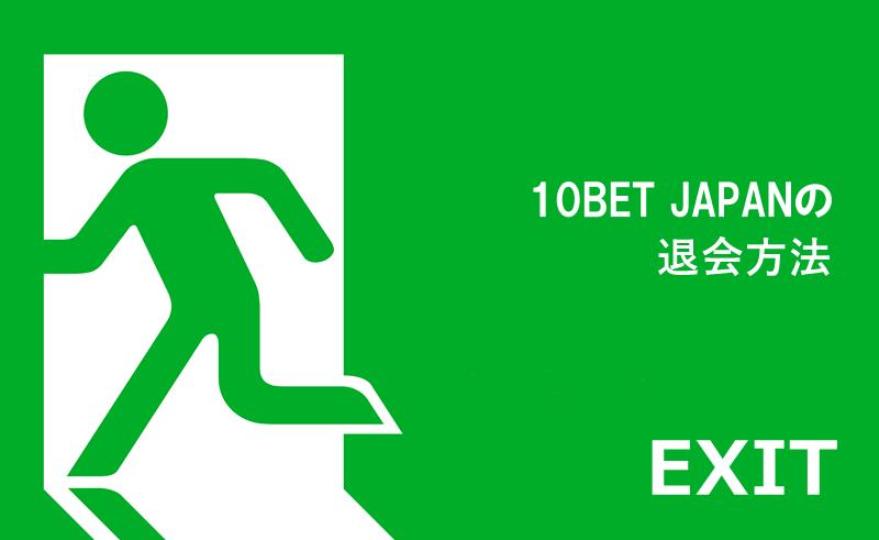 10Bet Japanの退会方法 | アカウントを放置してるとお金がかかるって本当?