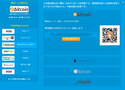 ベラジョンカジノの仮想通貨・ビットコイン入金方法1
