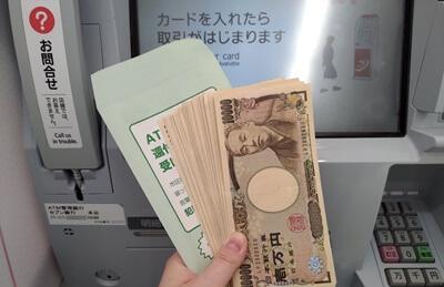 ATMで出金したお金