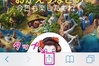 カジ旅アプリアイコンを追加する方法1