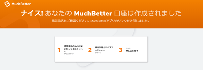 MuchBetter の登録方法4