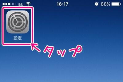 アプリアイコンで自動ログインする方法2