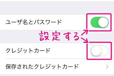 アプリアイコンで自動ログインする方法5