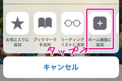 カジ旅アプリアイコンを追加する方法2