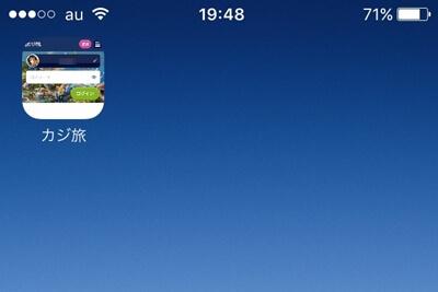 カジ旅アプリアイコンを追加する方法4