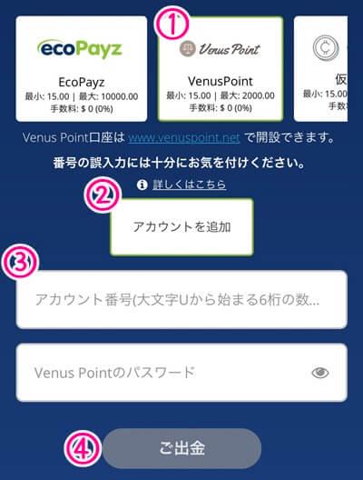 VenusPoint の出金方法