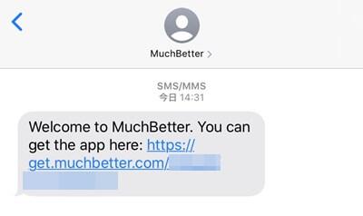 MuchBetter の登録方法5