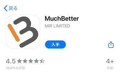 MuchBetter の登録方法6