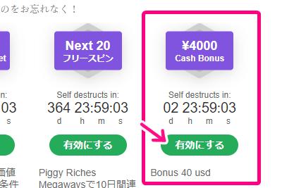 ボンズカジノの入金不要ボーナス受け取り方3