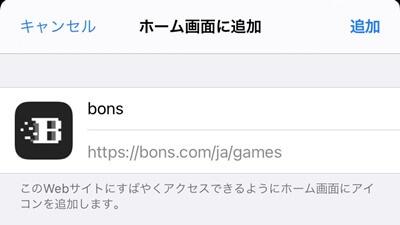 iPhoneのホーム画面追加をする画面